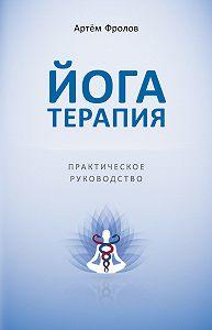 Артем Фролов -Йогатерапия. Практическое руководство