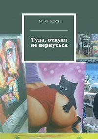 М. Шишов -Туда, откуда невернуться