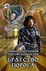 Роман Злотников, Антон Корнилов - Братство Порога