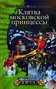 Антон Иванов, Анна Устинова - Клятва московской принцессы