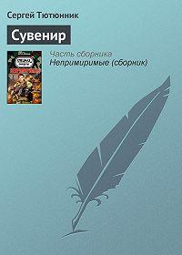 Сергей Тютюнник -Сувенир