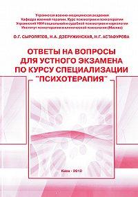 Н. А. Дзеружинская -Ответы на вопросы для устного экзамена по курсу специализации «Психотерапия»: методическое пособие
