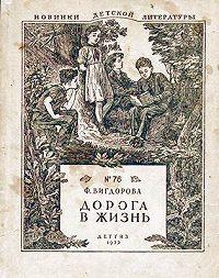 Фрида Вигдорова -Дорога в жизнь