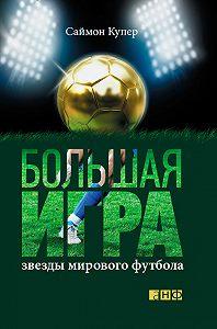 Саймон Купер - Большая игра. Звезды мирового футбола