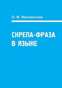 О. Филимонов -Скрепа-фраза в языке