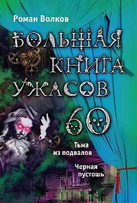 Роман Волков - Большая книга ужасов – 60 (сборник)