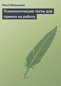 Илья Мельников -Психологические тесты для приема на работу