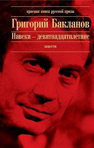 Григорий Бакланов -Пядь земли