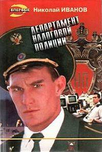 Николай Иванов -Черные береты