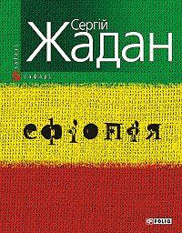 Сергей Жадан, Сергій Жадан - Ефіопія