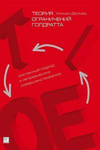 Уильям Детмер - Теория ограничений Голдратта. Системный подход к непрерывному совершенствованию