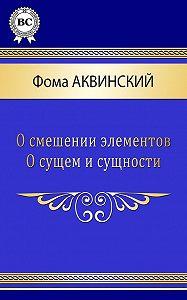 Фома Аквинский -Сочинения