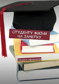 Коллектив авторов -Студенту жизни назаметку