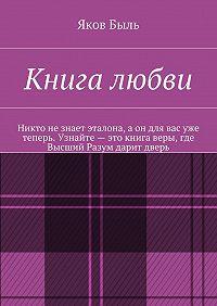 Яков Быль - Книга любви