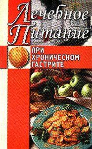 Алла Нестерова -Лечебное питание при хроническом гастрите