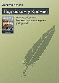 Алексей Козлов -Под боком у Кремля