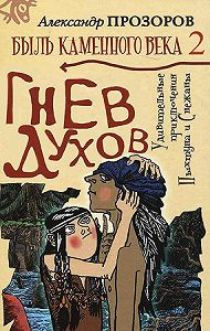 Александр Прозоров -Гнев духов