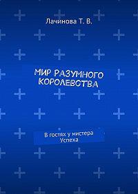 Татьяна Лачинова -Мир Разумного Королевства. Вгостях умистера Успеха