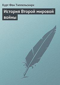 Курт Типпельскирх -История Второй мировой войны