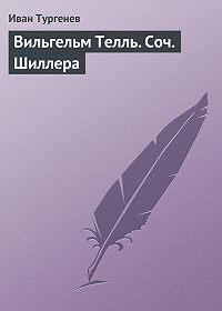 Иван Тургенев -Вильгельм Телль. Соч. Шиллера