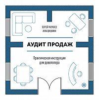 Анна Шишкина -Аудит продаж. Практическая инструкция для девелопера