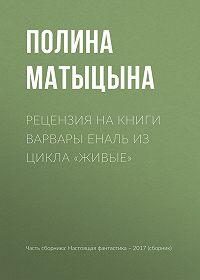Полина Матыцына -Рецензия на книги Варвары Еналь из цикла «Живые»