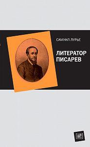 Самуил Лурье - Литератор Писарев