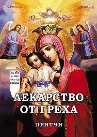 Алексей Фомин - Лекарство от греха. Притчи