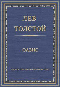 Лев Толстой -Полное собрание сочинений. Том 7. Произведения 1856–1869 гг. Оазис