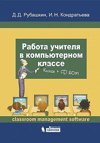 И. Н. Кондратьева -Работа учителя в компьютерном классе