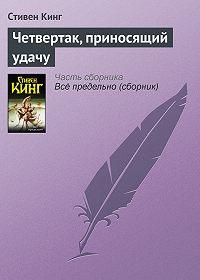 Стивен Кинг -Четвертак, приносящий удачу