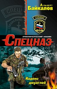 Альберт Байкалов -Кодекс джунглей
