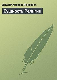 Людвиг Андреас Фейербах -Сущность Религии
