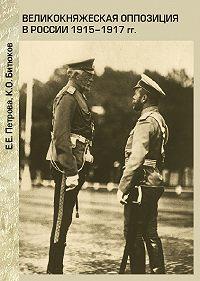 Константин Битюков -Великокняжеская оппозиция в России 1915-1917 гг.