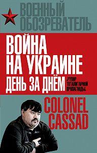 Борис Рожин -Война на Украине день за днем. «Рупор тоталитарной пропаганды»