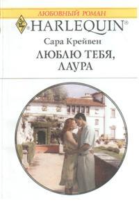 Сара Крейвен -Люблю тебя, Лаура