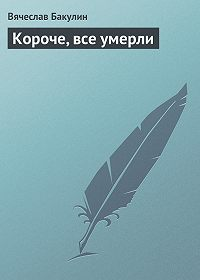 Вячеслав Бакулин -Короче, все умерли