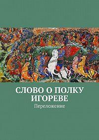 Неустановленный автор -Слово о полку Игореве. Переложение