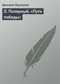 Дмитрий Фурманов -Л. Полярный. «Пути победы»