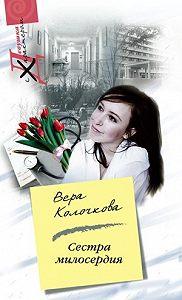 Вера Колочкова -Сестра милосердия