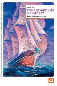 Айн Рэнд -Романтический манифест. Философия литературы