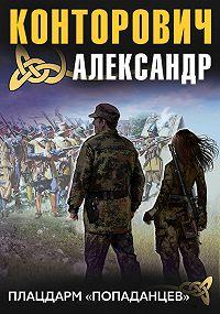 Александр Конторович -Плацдарм «попаданцев»
