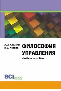 А. Самсин -Философия управления