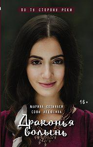 Марина Козинаки -Драконья волынь