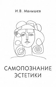 Игорь Малышев -Самопознание эстетики