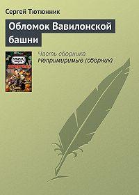 Сергей Тютюнник -Обломок Вавилонской башни