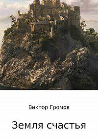 Виктор Громов -Земля счастья