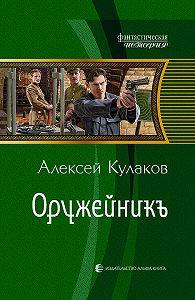 Алексей Кулаков -Оружейникъ