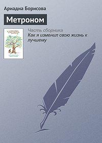 Ариадна Борисова -Метроном