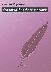 Алевтина Корзунова -Суставы. Без боли и чудес
